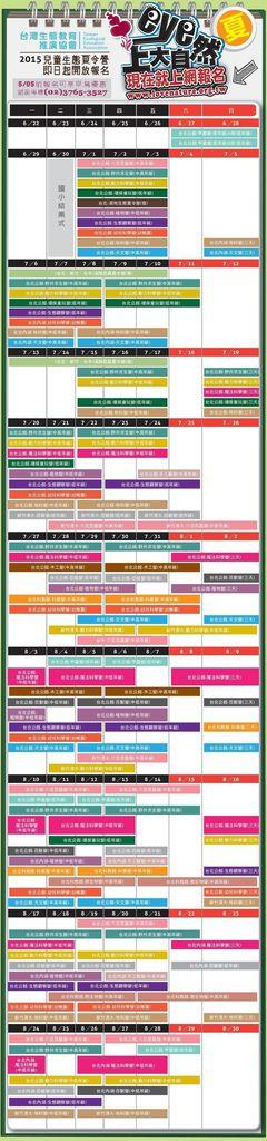 2015暑假兒童生態夏令營梯次表