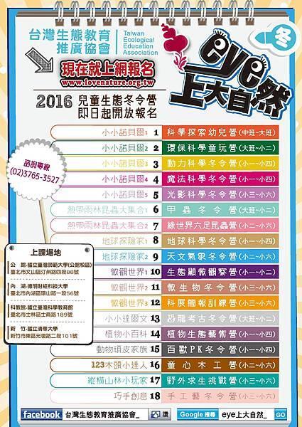 2016冬eye上大自然DM-page-001