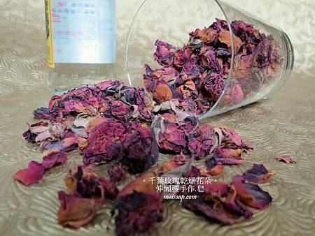 玫瑰酊劑1千葉玫瑰乾燥花朵.jpg