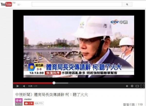 網友踢爆,中視播出移花接木的柯文哲假新聞。