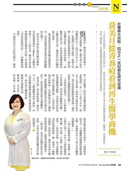 1020725新新聞377期-黃醫師報導-內文