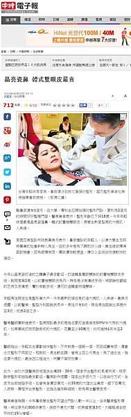 20140602中國時報A7生活綜合版-大學生暑假整形「瘋」 晶亮瓷鼻 韓式雙眼皮最賣