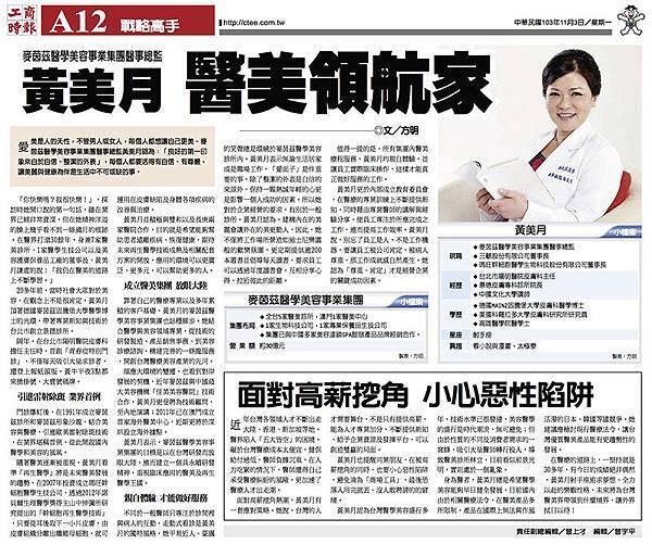 20141103工商時報A12版戰略高手-黃美月 醫美領航家新聞露出