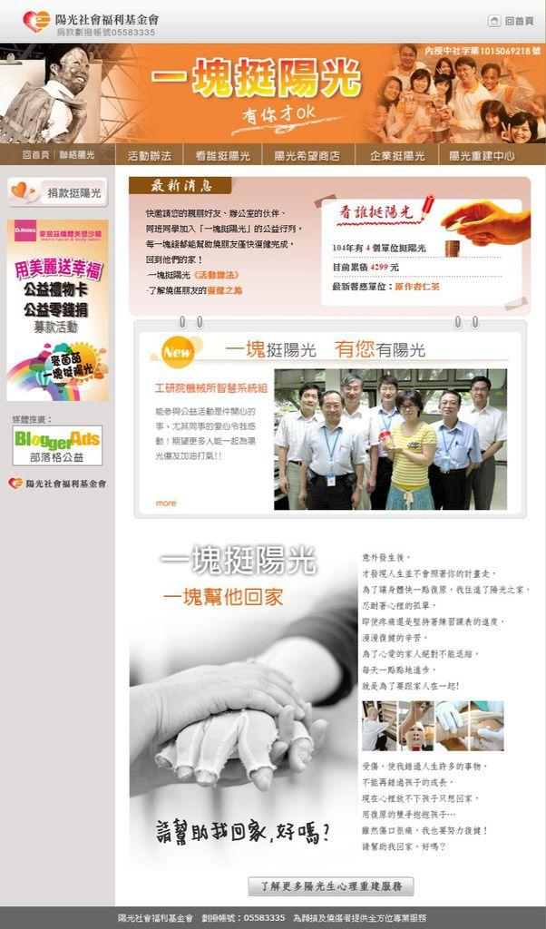 陽光官網banner截圖