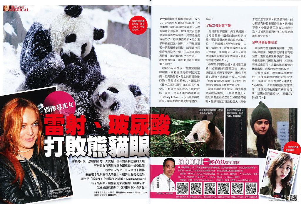 時報周刊1944期-雷射、玻尿酸打敗熊貓眼