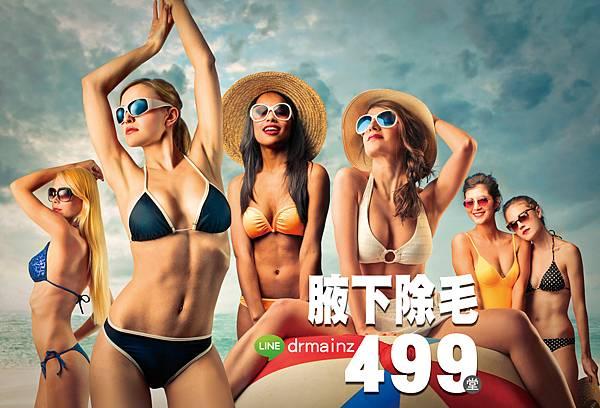 腋下無毛499-1(主圖).jpg