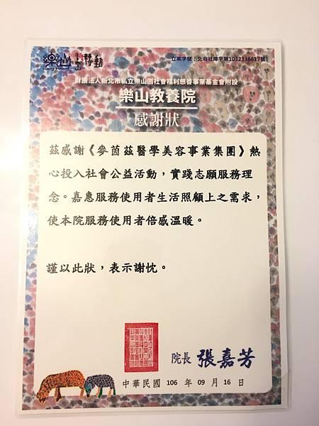 樂山-樂山教養院這次特別準備、頒發感謝狀、麥茵茲副總接受感謝狀7-2.JPG