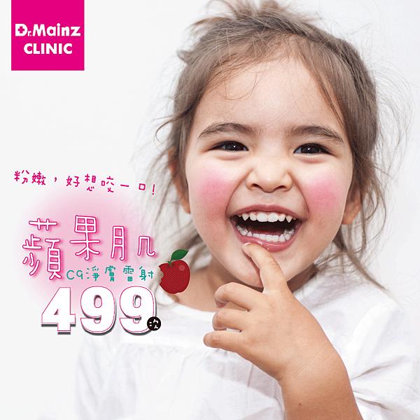 C9淨膚雷射蘋果肌499-FB.png