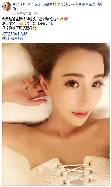 170603黃艾比_(FB截圖)腋下除毛.PNG