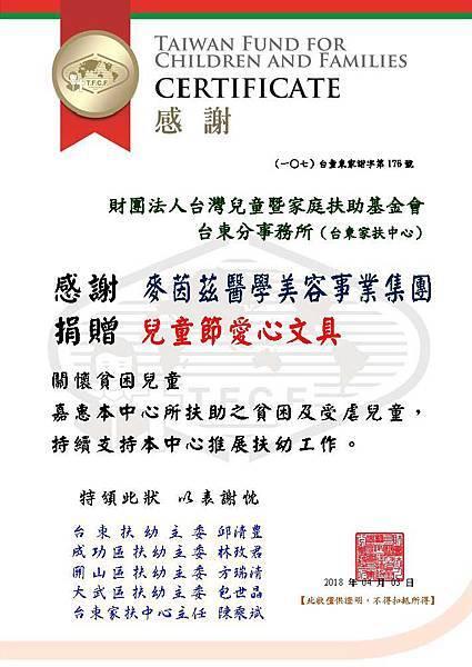 107謝176-麥茵茲醫學美容事業集團.jpg