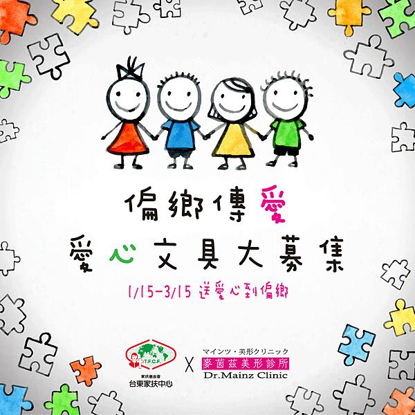 20180404台東家扶禮物捐-FB+社群.png