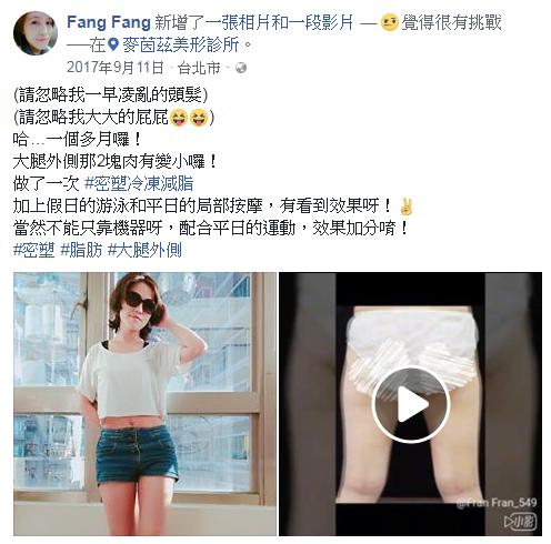 170911張小芳_(FB截圖)密塑.PNG