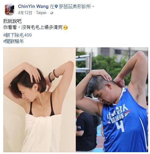 180412王清瀅_(FB截圖)腋下除毛.PNG
