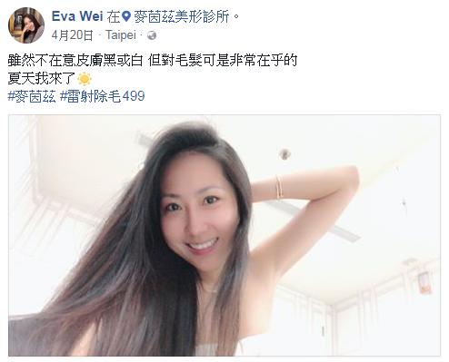 180420魏小婕_(FB截圖)腋下除毛-複診.PNG