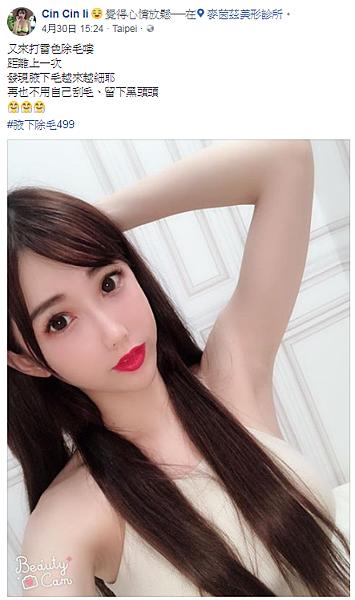 180430李文馨_(FB截圖)腋下除毛-複診.PNG