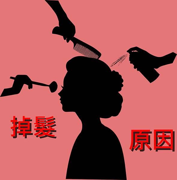 女性掉髮,頭頂越來越稀疏「真的變糙老了」!