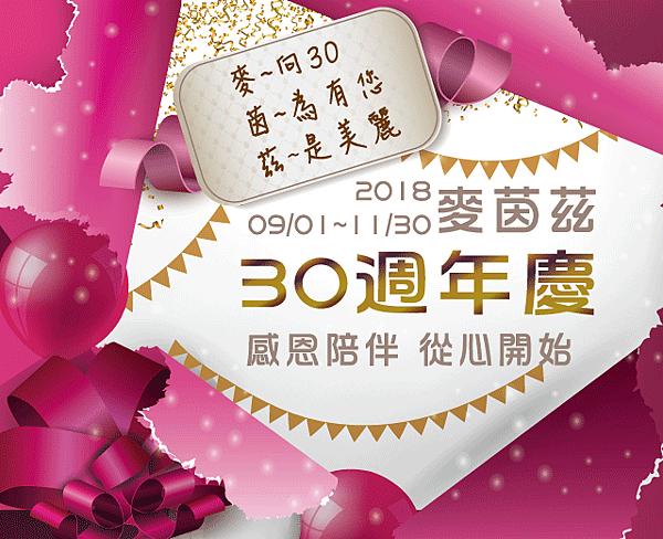 (2018)大30-LINE-640x520.png