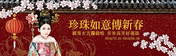 滿漢全席爭奇宴 十大名菜美翻天 (1).png