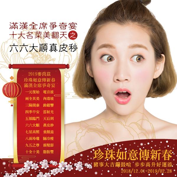滿漢全席爭奇宴 十大名菜美翻天 (6).jpg
