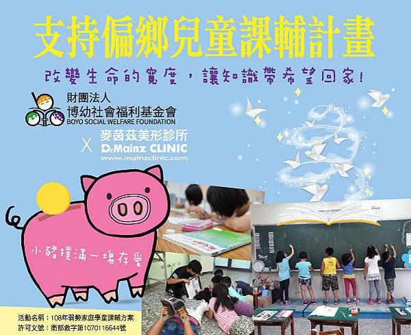 小豬撲滿一塊存愛《公益活動-博幼基金會》 (1).jpg