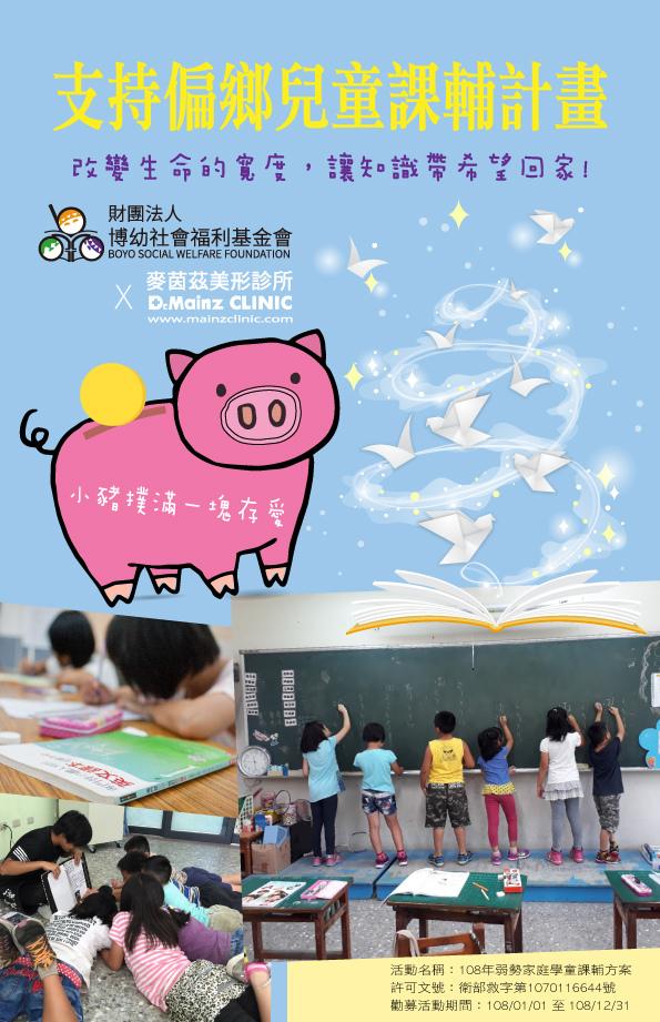 小豬撲滿一塊存愛《公益活動-博幼基金會》 (5).jpg