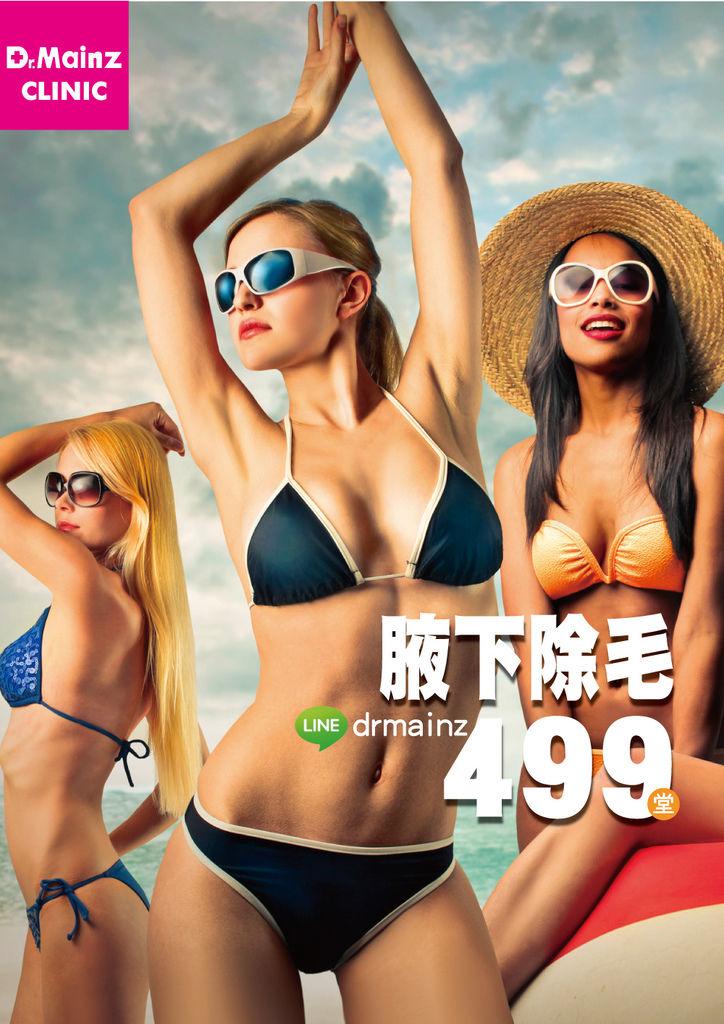 腋下除毛499_Bikini
