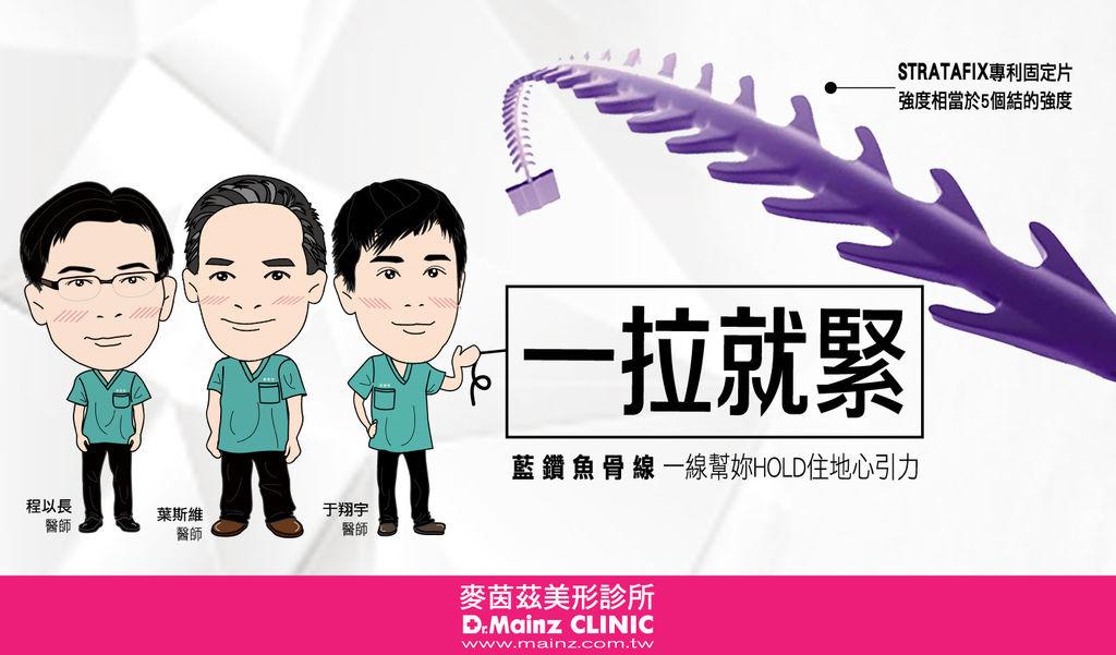 藍鑽等級魚骨線《愛惜康思達飛Ethicon STRATAFIX®》 (1).jpg