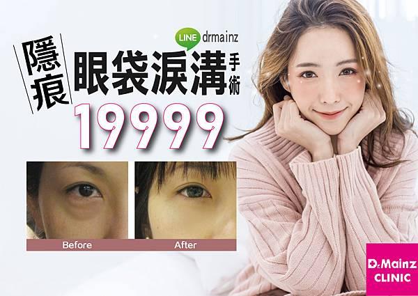 隱痕眼袋淚溝19999 .jpg