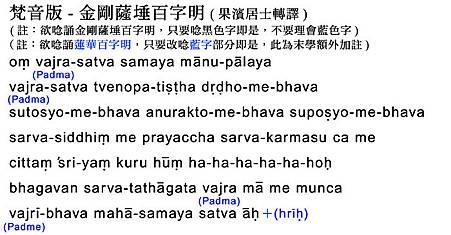 百字明咒梵語