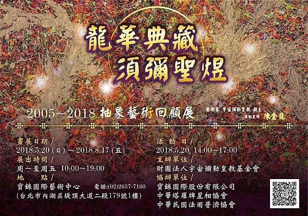 的「龍華典藏 須彌聖煜」2005〜2018抽象藝術回顧展.jpg