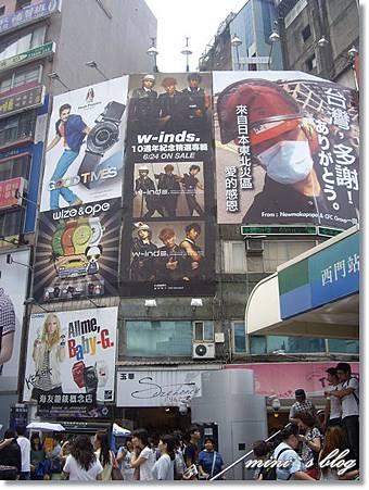 2011 w-inds.台北西門町大螢幕