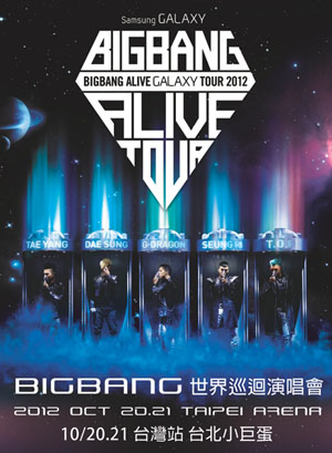 bigbang_post宣傳海報