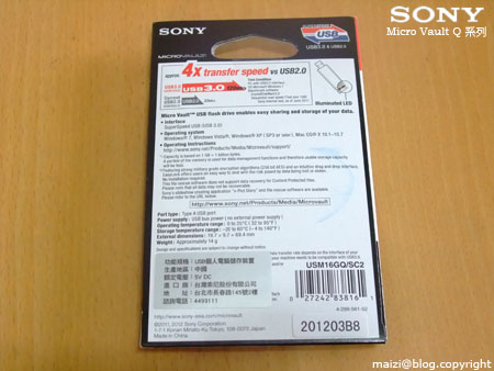 SONY USB 3.0 Micro Vault Q系列 -2