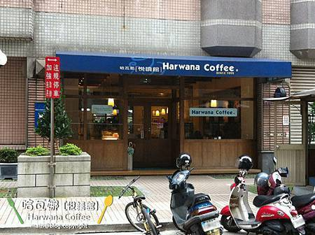 哈瓦那 Harwana Coffee.jpg