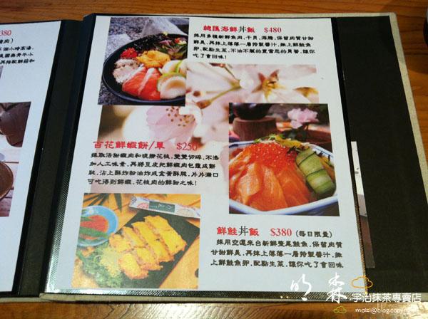 明森宇治抹茶(竹北店) -6.jpg