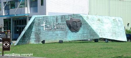 十三行博物館與聖地西藏
