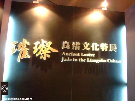 十三行博物館與聖地西藏-12