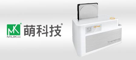 MUKii SATA3.5吋硬碟座USB3.0.jpg