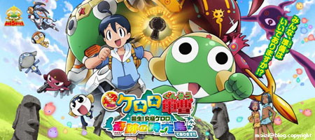 Keroro:The Movie 5.jpg