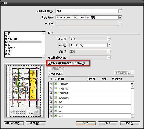 解決Illustrator 無法打印插圖 -1