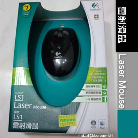 雷射滑鼠LS1.jpg