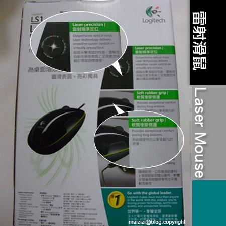 雷射滑鼠LS1 -1.jpg