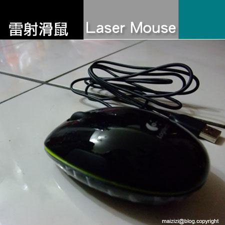 雷射滑鼠LS1 -3.jpg
