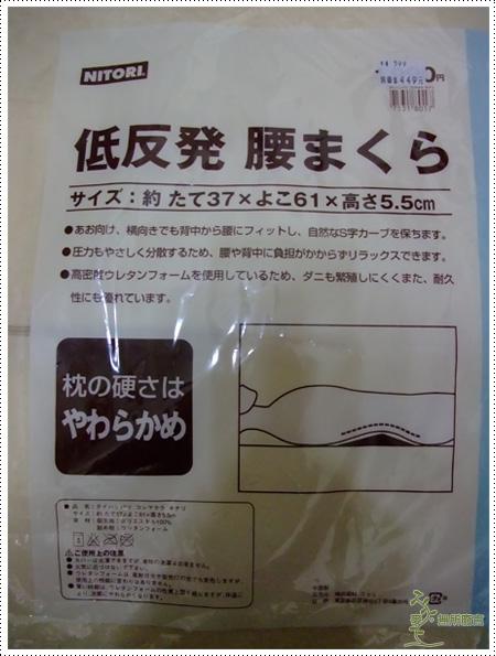 宜得利墊腰枕 -1.jpg