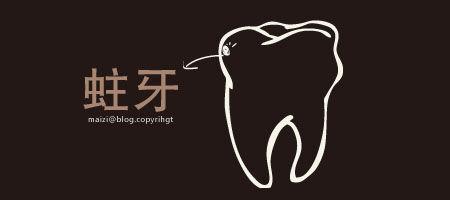 拔蛀牙智齒.jpg