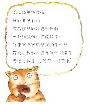 CAT報好康.jpg