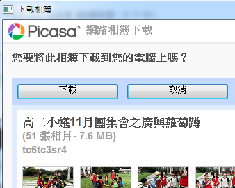 picasa下載相薄3~點下載.PNG