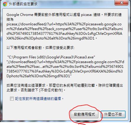picasa下載相薄2~點下載到picasa後畫面.PNG