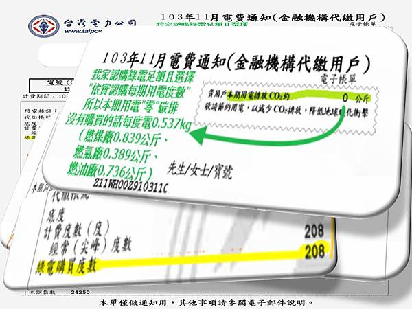 2014圖解新式住宅電費帳單 (7)