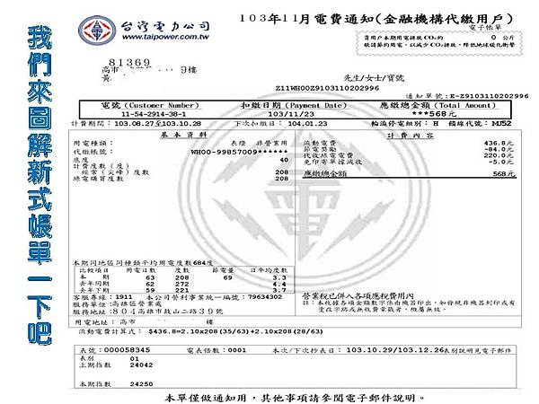 2014圖解新式住宅電費帳單 (2)